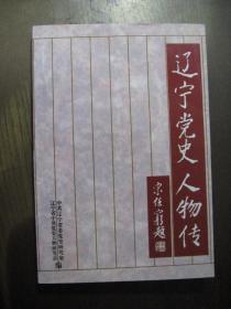 辽宁党史人物传.5