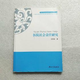 中国中青年社会责任专家优秀文库:医院社会责任研究