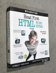Head First HTML与CSS、XHTML(中文版)
