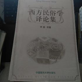 西方民俗学译论集