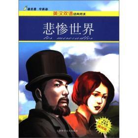 读名著学英语.英汉双语经典阅读:悲惨世界