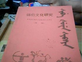 锡伯文化研究 察布查尔锡伯自治县成立40周年 专刊