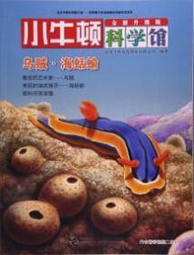 乌贼.海蛞蝓-小牛顿科学馆-全新升级版