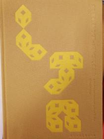 法古创新.敬人人敬-吕敬人的书籍设计 签名本