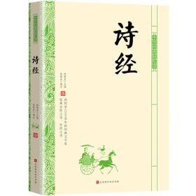 XN-JW中华经典轻松读:诗经
