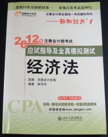 2012年注册会计师考试 经济法