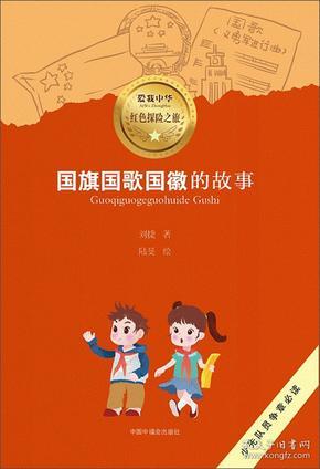 国旗国歌国徽的故事/爱我中华红色探险之旅