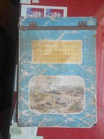"""文革品:""""火车通到了伟大领袖毛主席的故乡--韶山--宇宙牌""""文件夹(印毛主席语录)"""