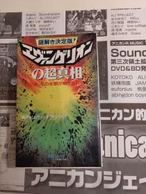 日本原版 新世纪 谜解き决定版!エヴァンゲリオンの超真相(マイ・ブック)