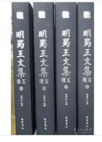 明蜀王文集五种 16开精装  1E08c