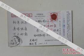 军政类收藏:吴瑞刚贺卡一张