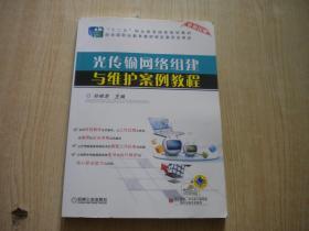 《光传输网络组建于维护案例》,16开孙桂芝著,机械工业2014.11出版,6712号,图书