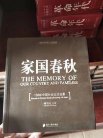 FOTOE小黑书·纪实经典:家国春秋