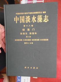 中国淡水藻志 第十八卷绿藻门 鼓藻目 鼓藻科 第三册【16开 精装本 品相全新】