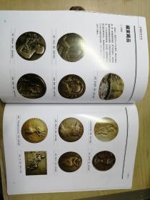 《中国金币文化》2019.2期,16开,中国金融出版10品,Q30号,期刊