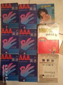 AAA英语(6册)