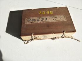 汉画独稽古(特价书!!!1881年  画谱自学集  线装  1函6册全)