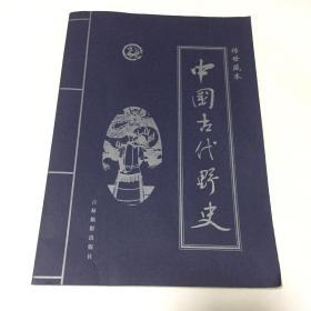 传世藏本 中国古代野史 第4卷