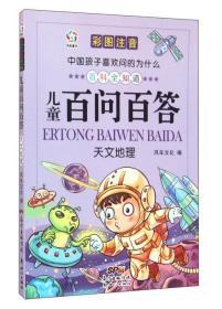 中国孩子喜欢问的为什么:儿童百问百答天文地理(彩图注音)