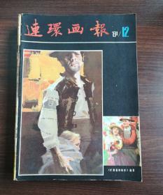 连环画报1981年(1+ 6-12)8册合售