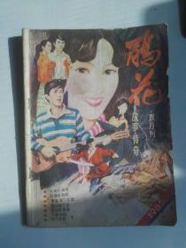 鹃花双月刊1985年总第二十期
