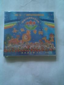"""庆祝""""六一""""国际儿童节幼儿歌舞晚会-小红星亮闪闪(总政小红星幼儿艺术团演出,盒装光盘,未开封)"""