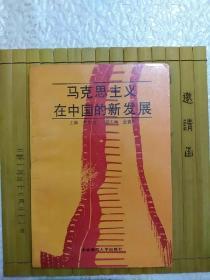 马克思主义在中国的新发展
