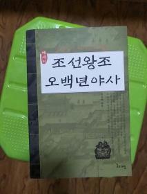 韩文原版 可能是有关书画等方面的图书 小16开红太阳袋