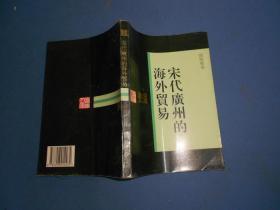 宋代广州的海外贸易-94年一版一印