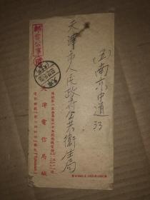 50年代实寄封 天津本市邮寄 电信局寄给卫生局 邮电公事  带信
