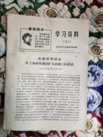 文革资料: 学习资料(33)