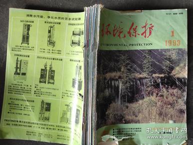 环境保护1993 1-12
