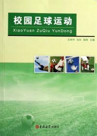 校园足球运动