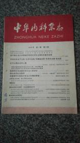 中华内科杂志1976年新1卷第6期