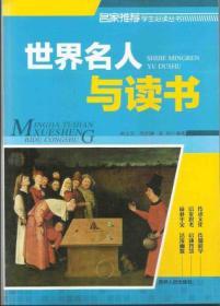 名家推荐学生必读丛书---世界名人与读书