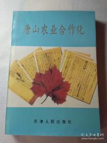 唐山农业合作化