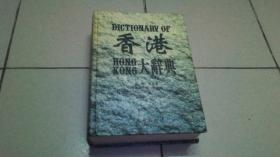 香港大辞典.经济卷