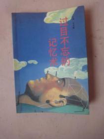 过目不忘的记忆术(1989年1版1印)