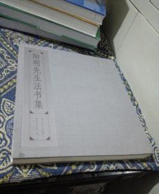 阳明先生法书集(12开 布面精装)