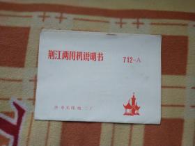 荆江两用机说明书712