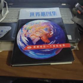 世界地图集【1994年版大16开硬精装】
