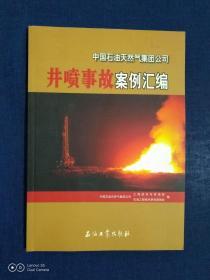 《中国石油天然气集团公司井喷事故案例汇编》