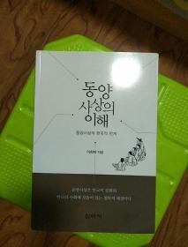 韩文原版 可能是有关社会文化方面的图书 小16开红太阳袋