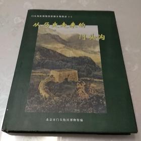 门头沟区博物馆馆藏文物图录(一)。从历史走来的门头沟