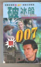 新007系列 破冰船
