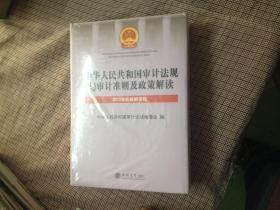中华人民共和国审计法规与审计准则及政策解读(2013年权威解读版)