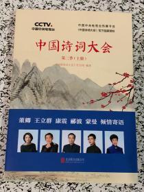 中国诗词大会第二季签名版(套装共2册)