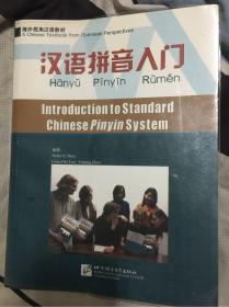 海外视角汉语教材:汉语拼音入门(附及练习册)