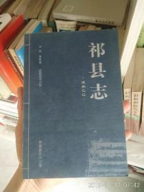 祁县志 康熙乙巳