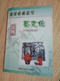 纸质收藏品与茶文化